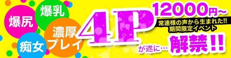 五反田ぽっちゃり風俗 BBW【期間限定】男のロマン!4Pコース!!12,000円~!!