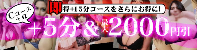 五反田ぽっちゃり風俗 BBW10月はお得でおいシーCコース