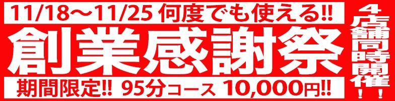 五反田ぽっちゃり風俗 BBW創業感謝際 11/25(日) まで!