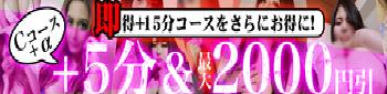 五反田ぽっちゃり風俗 BBW9月も「おいシーCコース」