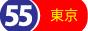 東京風俗55