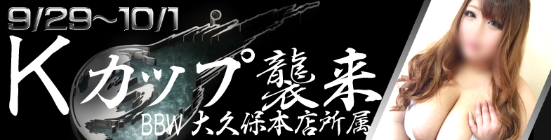 名古屋ぽっちゃり風俗 BBW明日香さんバナー1