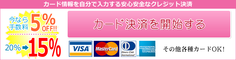 西川口ぽっちゃり風俗 BBWクレジットカード