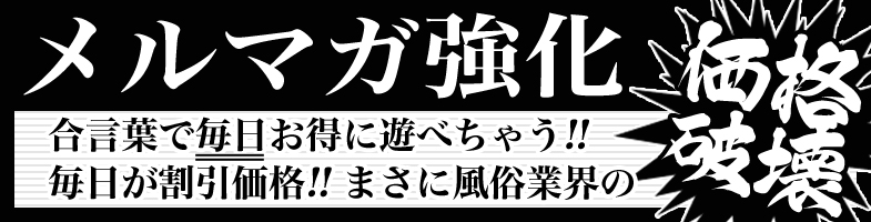 西川口ぽっちゃり風俗 BBWメルマガ会員強化