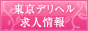東京デリヘル求人情報